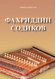 Фахриддин Содиқов