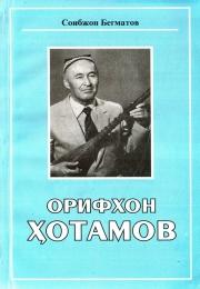 Орифхон Ҳотамов