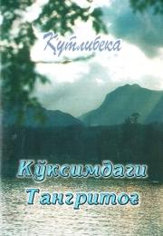 Кўксимдаги Тангритоғ