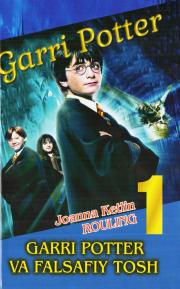 Garri Potter va Falsafiy tosh