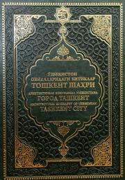 Ўзбекистон обидаларидаги битиклар: Тошкент шаҳри