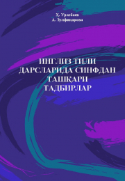 Инглиз тили дарсларида синфдан ташқари тадбирлар