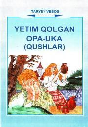 Етим қолган опа-ука (Қушлар)