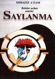 Сайланма (болалар учун асарлар)