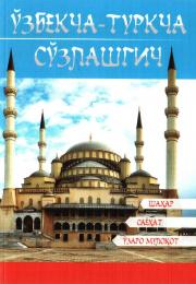 O'zbekcha-Turkcha so'zlashgich