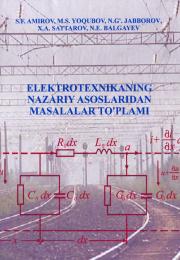 Электротехниканинг назарий асосларидан масалалар тўплами