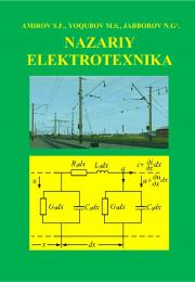 Назарий электротехника
