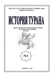 История Турана 2003 №1