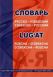 Slovar / Lug'at russko - uzbekskiy / uzbeksko - russkiy