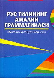 Rus tilining amaliy gramatikasi mustaqil o'rganuvchilar uchun