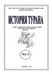 История Турана 2012 №1-3