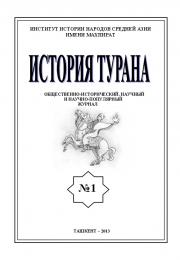 История Турана 2013 №1