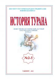 История Турана 2013 №2-3