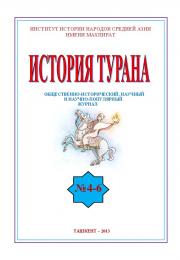 История Турана 2013 №4-6