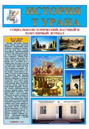 История Турана 2016 №1-3