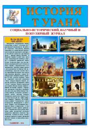 История Турана 2016 №4-6