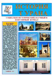 История Турана 2017 №1-2