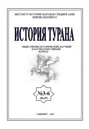 История Турана 2017 №3-6
