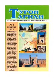 Турон тарихи 2013 №1