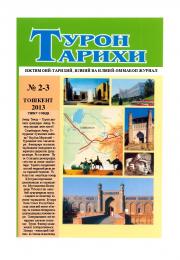 Turon tarixi 2013 №2-3