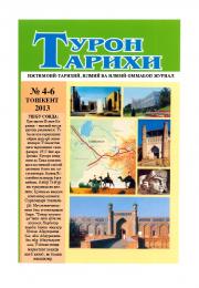Турон тарихи 2013 №4-6