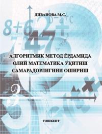Algoritmik metod yordamida oliy matematika o'qitish samaradorligini oshirish