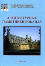 Архитектурные памятники Коканда