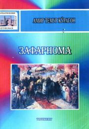 Zafarnoma - Amir Temur Qo'ragon 1- kitob