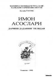 Имон асослари - Дарвиш Даданинг тилидан