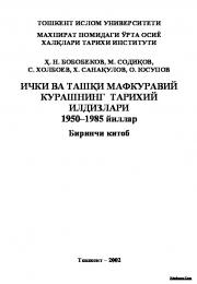 Ички ва ташқи мафкуравий курашнинг тарихий илдизлари (1950-1985 й) 1-китоб