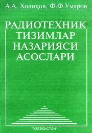 Radiotexnik tizimlar nazariyasi asoslari