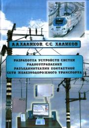 Разработка устройств систем радиоуправления разъединителями контактной сети железнодорожного транспорта