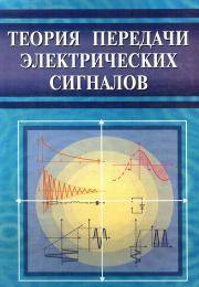 Теория передачи электрических сигналов