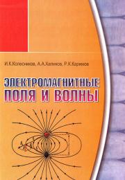Электромагнитные поля и волны