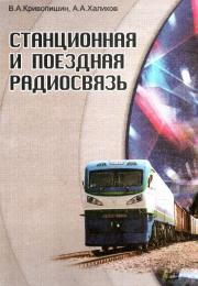 Станционная и поездная радиосвязь