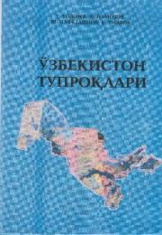 Ўзбекистон тупроқлари