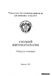 Умумий фитопатология
