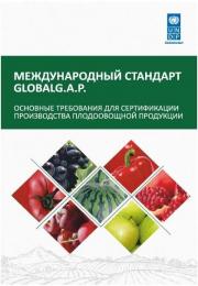 Международный стандарт GLOBALG.A.P.