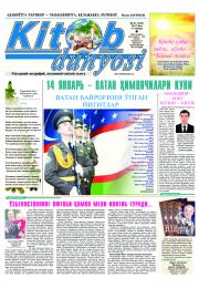 Kitob dunyosi №244
