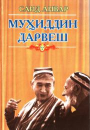 Муҳиддин Дарвеш қисса ва ҳангомалар