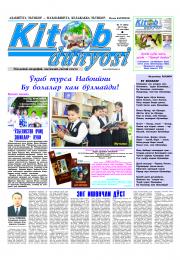 Kitob dunyosi №260