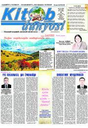 Kitob dunyosi №265
