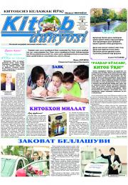 Kitob dunyosi №270