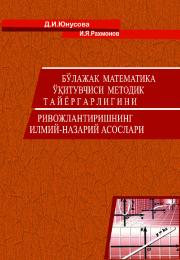 Бўлажак математика ўқитувчиси методик тайёргарлигини ривожлантиришнинг илмий-назарий асослари