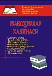 Жавоҳирлар хазинаси