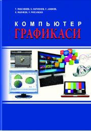 Компьютер графикаси (AutoCAD дастури асосида)