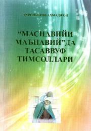 """""""Маснавийи маънавий"""" да Тасаввуф тимсоллари"""