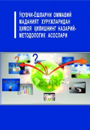 O'quvchi-yoshlarni «ommaviy madaniyat» xurujlaridan himoya qilishning nazariy-metodologik asoslari