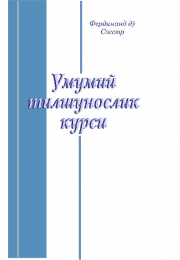 Умумий тилшунослик курси