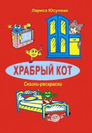 Xrabriy kot (skazki-raskraski)